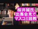 桜井誠氏、東京都知事選への出馬表明会見でマスコミに大説教