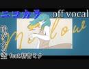 【ニコカラ】Mellow【off vocal】
