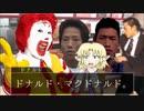 二軍淫夢グルメ劇場「マクドナルド・裏オーダーの裏技」(再)