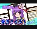 阿求の東方クイズ!~EASY~
