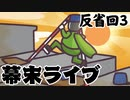 [会員専用]幕末ライブ!反省回3