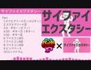 【バンブラP】サイファイエクスタシー【耳コピ】