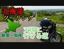 W650で九州から北海道へ!北海道ツーリング 2019 夏 10日目 斜里・知床編