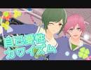【MMDA3!】自己愛性カワイズム