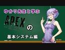 【Apex Legends】今から始めるレジェンド生活! システム編【VOICEROID解説】