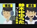 【漫画】鈴木ゆゆうた ブレイクまでの軌跡~サラリーマン→ニコニコ動画→youtuber【マンガで解説】