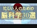 【作業用BGM】珠玉の1分脳科学30選!【ゆっくりvtuber解説】