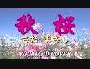 秋桜 / さだまさし [VOCALOID COVER]
