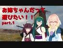 【WoT】お姉ちゃんだって遊びたいPart1【陸軍艦娘の戦車道 番外編】