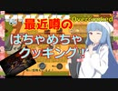 【Overcooked】琴葉姉妹がEpic Gamesのゲーム紹介 #17