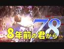 【実況】8年前の君から 第七十八陣【進撃の巨人2 FB】