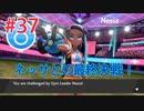 『ポケットモンスターシールド』英語版でプレイ Part37