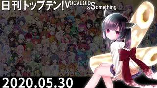 日刊トップテン!VOCALOID&something【日刊ぼかさん2020.05.30】