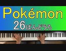 「26ばんどうろ」:ポケットモンスター 金・銀 on Piano