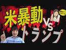 【教えて!ワタナベさん】米トランプ「新国際連合」vs. 極左「アンティファ」の背景[R2/6/6]