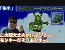 天空の覇者『レックウザ』【ポケモン不思議のダンジョン 赤の救助隊】#37 END(後半)