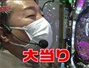 ういち・中武・オモCのそうだ、遊びに行こう! #92【無料サンプル】