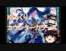 【MTGA】ゆっくりカウンターカラーズ