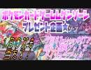 ポケモンカードゲームムゲンゾーンプレゼント企画★