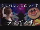 【ラスボス風】アンパンマンのマーチ@歌ってみた【ひろみちゃんねる】