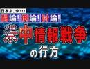 【討論】米中情報戦争の行方[桜R2/6/6]