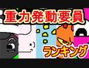 【重力発動要員】重力パポケモン解説-手描き=愛-part.2-【ポケモン剣盾ゆっくり実況】
