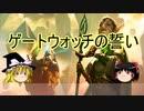 【ゆっくり動画】魔理沙隊長と行く、MTGの昔の次元ツアー 第22回 第2次アイドル戦争「ゲートウォッチ対荒地パワーズ」 (ゲートウォッチの誓い編)
