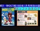 【MSX】MSXマガジン1989年1月号付録のMSXソフトカタログ(MSX MAGAZINE 1989.1 appendix Software catalog )BGM:DragonQuest2