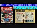 【MSX】MSXマガジン1990年1月号付録のMSXソフトカタログ(MSX MAGAZINE 1990.1 appendix Software catalog )BGM:DragonQuest2