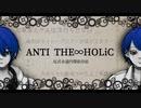 【にじさんじ人力】ANTI THE∞HOLiC【夢追&加賀美】