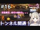 #16【DQ4】ドラゴンクエスト4で癒される!!トンネル開通【女性実況】