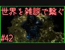 【DEATH STRANDING】配達とたまに雑談 #42【初見実況】