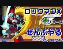 【ロックマンX5】ロックマンXシリーズ全部やる5 part12【ゼロ&】