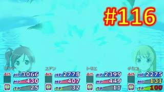 sakiquest3 #116:咲RPGを「咲-saki-」好きが全国編の話をしながらゆっくり実況(初見プレイ)