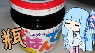 瓶詰で炊き込みご飯 【ごはんですよ】