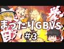 【GBVS】まったりグラブルVS対戦動画#3【ゆっくり実況】