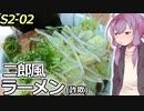 ゆかりんキッチンSeason2-02 ラーメン二郎(ではない)【Voiceroidキッチン】