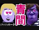 【ホラーゲーム】青間を実況プレイ!シブヤノロフトパーク編! - 裏筋ゲームズ(UrakinGames)