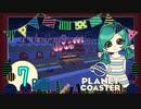 【PlanetCoaster】好きなものいっぱい遊園地 part7-B-【ゆっくり実況】