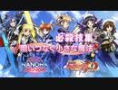 【戦姫絶唱シンフォギアXD】 シンフォギアXD×魔法少女リリカルなのはDetonation 必殺技集
