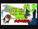 【ゆっくり解説】多摩の歴史【コミPo!】
