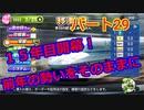 【パワプロ2019】優勝への高い壁!貧乏球団奮闘記 Part29