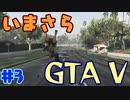 【GTA5実況】今更GTA5初プレイなやついるの?【Part 3】