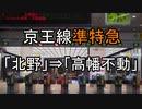 【車窓】京王線準特急「北野」⇒「高幡不動」