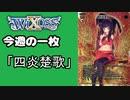 【WIXOSS】今週の一枚「四炎楚歌」#41