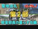 【聖地巡礼】けいおん! 軽音部員の暮らす街編 第2部