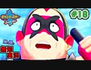 【ポケモン剣盾】世代が飛び飛び知識の俺がポケモンソード初見プレイ その18【実況】