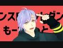 【MMDA3!】ダンスロボットダンス【斑鳩三角】