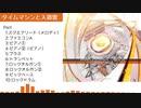 【バンブラP】タイムマシンと入道雲【耳コピ】