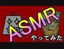 【初投稿】じゃがりこを食べる咀嚼音【ASMR】